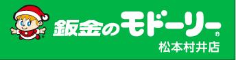 板金のモドーリー 松本村井店