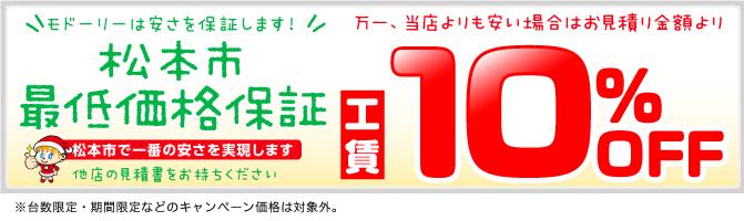 モドーリーは安さを保証します!長野県松本市最低価格保証 当店より安い、他店の見積書をお持ち下さい。その価格よりも10%安くご提供いたします!